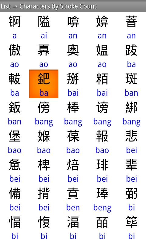 QuanWei Chinese Dictionary- screenshot