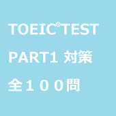 TOEIC TEST リスニングPART1対策100問