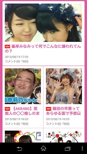 地下帝国-AKB48・2ちゃんねるまとめ
