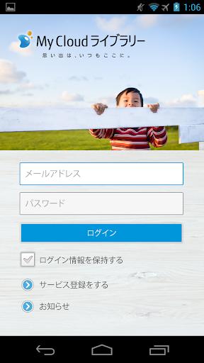 My Cloud ライブラリー (マイクラウドライブラリー)