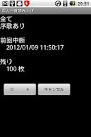 Screenshot of 百人一首読み上げ