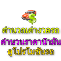 คำนวนผ่อนรถ (โปรโมชั่นรถ) icon