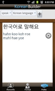 Learn Korean - Phrasebook- screenshot thumbnail