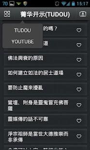 玩教育App|淨空法師菁華開示免費|APP試玩