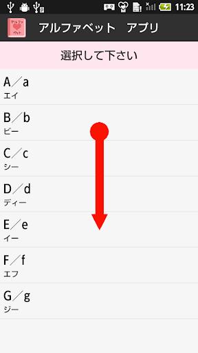 玩教育App|【無料】アルファベットアプリ:一覧を見て覚えよう!(女子用)免費|APP試玩