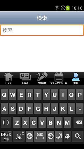 u7b2c51u56deu65e5u672cu764cu6cbbu7642u5b66u4f1au5b66u8853u96c6u4f1a Mobile Planner 1.1.0 Windows u7528 2