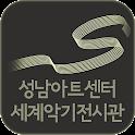 성남아트센터 세계악기전시관 icon