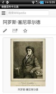 玩書籍App|維基百科中文版免費|APP試玩