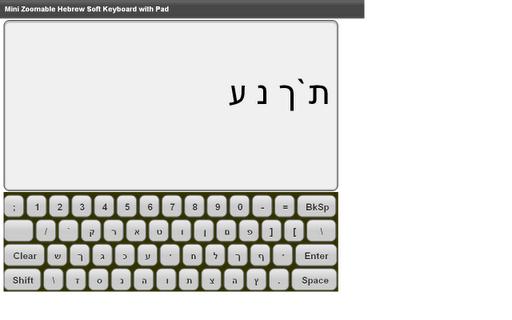 Mini Hebrew Keyboard & Pad v1.0 screenshots 1