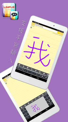 Traditional Chinese Keyboard 2.4.5 gameplay | AndroidFC 2