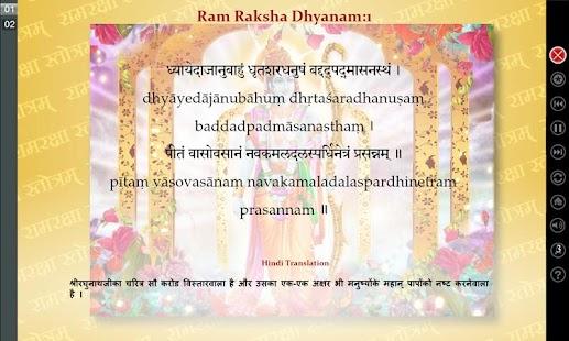 Ram Raksha Stotram - screenshot thumbnail