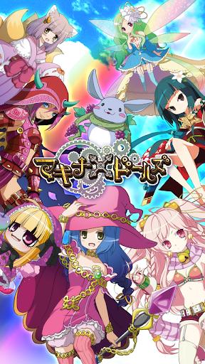 マキナ×ドールズ 【無料で遊ぶ大人気アニメーションRPG】