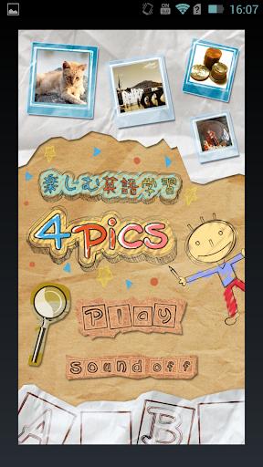 楽しく英語学習4pics