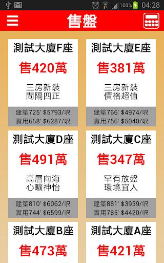 【免費財經App】栢盛地產-APP點子