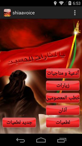 صوت الشيعة