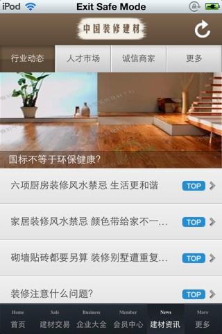 玩免費商業APP|下載中国装修建材平台 app不用錢|硬是要APP