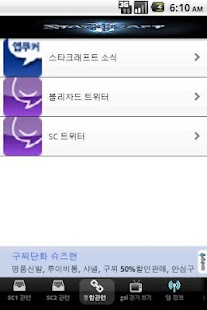 스타크래프트의 세상 - screenshot thumbnail