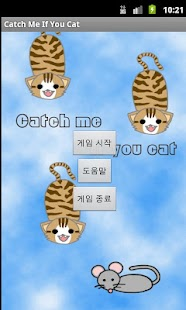Catch Me If You Cat - screenshot thumbnail