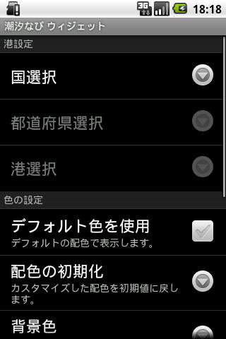 潮汐なび ウィジェット- screenshot