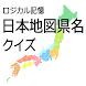 ロジカル記憶 日本地図県名クイズ 都道府県を覚える無料アプリ