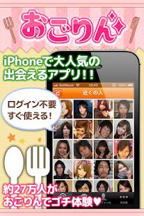 It's My Treat 社交 App-癮科技App