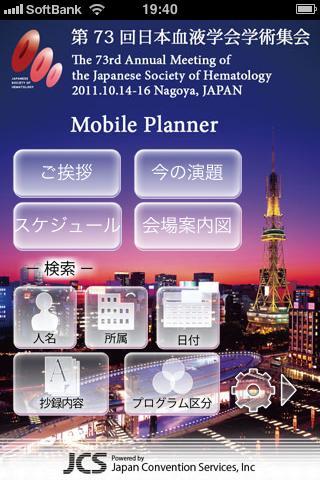 JSH2011 Mobile Planner 1.01 Windows u7528 2