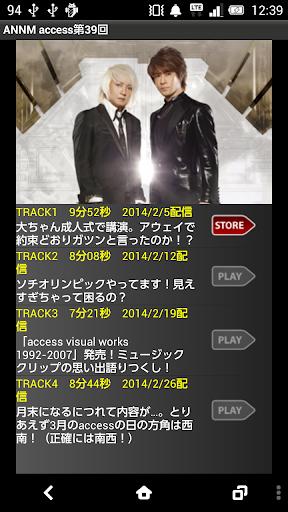 accessのオールナイトニッポンモバイル第39回