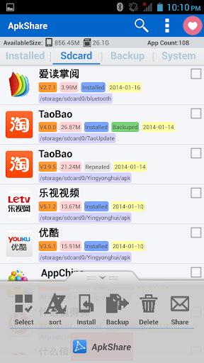 ApkShare v20170824 screenshots 2