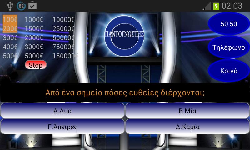 Παντογνώστης Εκατομμυριούχος - στιγμιότυπο οθόνης