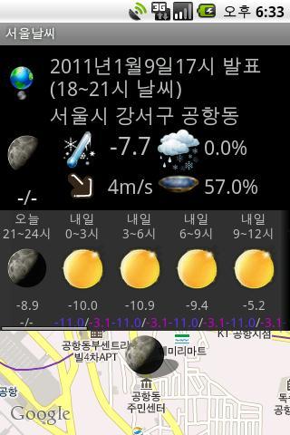 SeoulWeather- screenshot