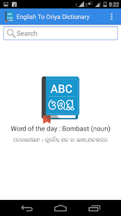English To Oriya Dictionary - screenshot thumbnail