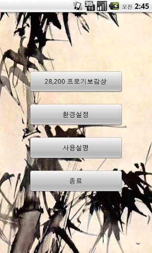 바둑월드 - 세계프로기보 23 000