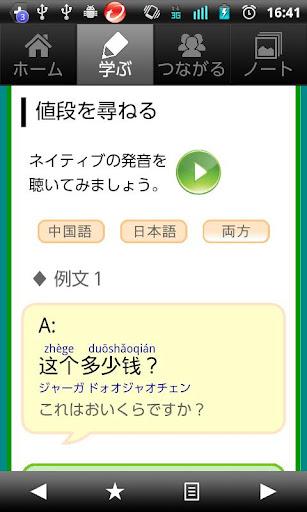 【免費教育App】カンタン商業中国語-APP點子