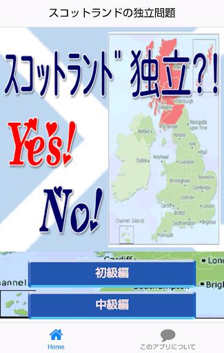 スコットランドの独立問題