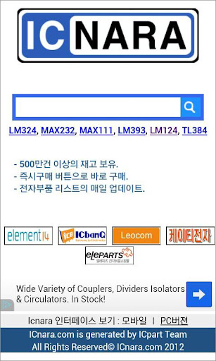 ICNARA 전자부품 가격비교