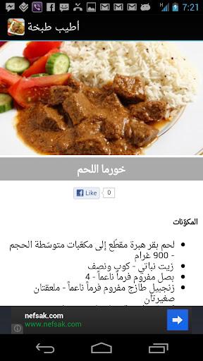 تحميل تطبيق أطيب طبخة لهواتف