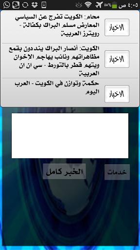 أخبار الكويت العاجلة خبر عاجل