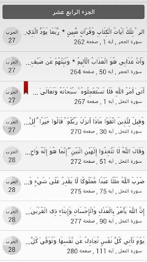 Mushaf Tajweed with Tafsir  screenshots 6