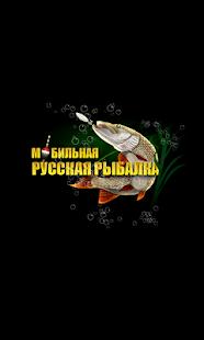 Мобильная русская рыбалка - náhled