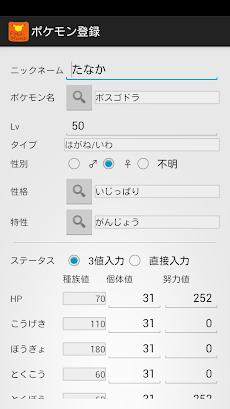 PokeMane(ポケモン管理ツール)[XY ORAS対応]のおすすめ画像3