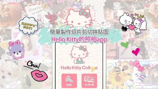 Hello Kitty Collage 有可愛的貼紙和照片