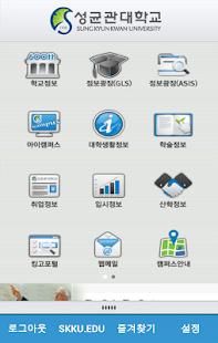 성균관대학교 모바일포털앱 - screenshot thumbnail