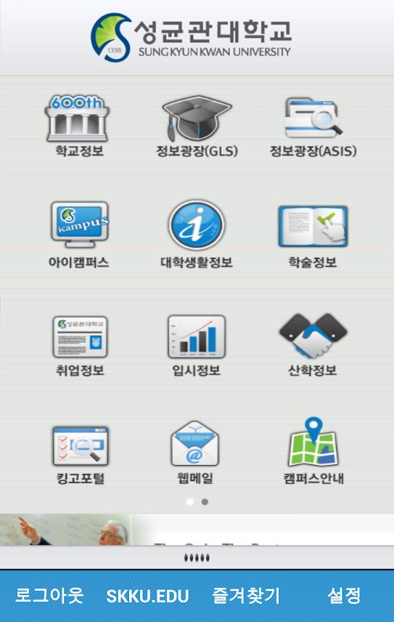 성균관대학교 모바일포털앱 - screenshot