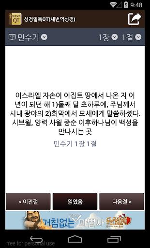 【免費教育App】성경일독QT(새번역성경)-APP點子