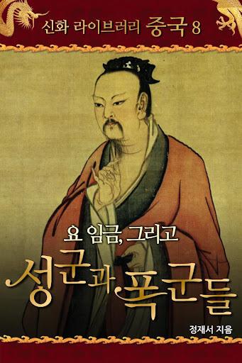 [중국신화8] 성군과 폭군들