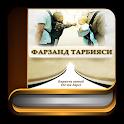 Фарзанд тарбияси (22 та дарс) logo