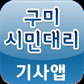 구미시민대리운전(기사앱)