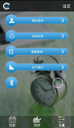 【免費健康App】Health bracelet-APP點子