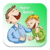 Bangla Jokes - Hashir Baksho