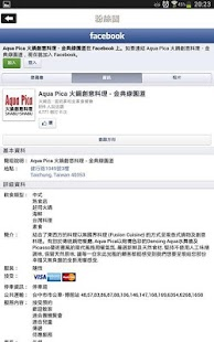 Aqua Pica 火鍋創意料理 粉絲APP- screenshot thumbnail